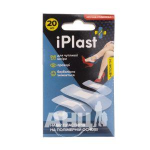 Пластырь медицинский Iplast полимерный набор №20