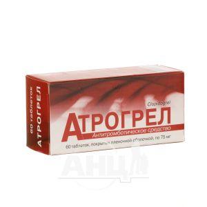 Атрогрел таблетки вкриті плівковою оболонкою 75 мг блістер №60