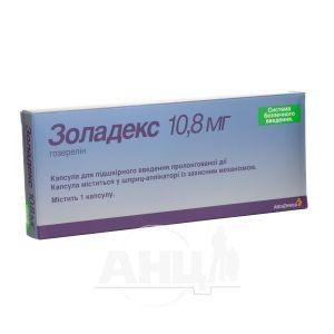 Золадекс капсули для підшкірного введення пролонгованої дії 10,8 мг шприц-аплікатор №1