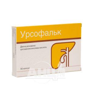 Урсофальк капсулы 250 мг блистер №50