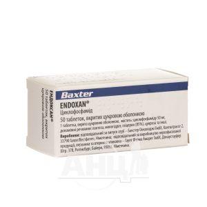 Ендоксан таблетки вкриті цукровою оболонкою 50 мг блістер №50