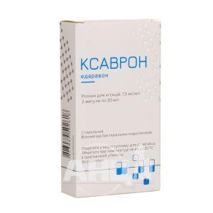 Ксаврон розчин для ін'єкцій 1,5 мг/мл ампула 20 мл №2