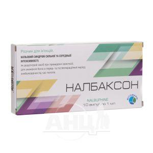 Налбаксон раствор для инъекций 10 мг/мл ампула 1 мл №10