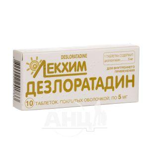 Дезлоратадин таблетки вкриті оболонкою 5 мг блістер №10