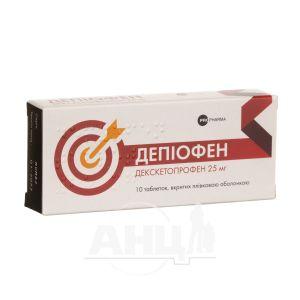 Депіофен таблетки вкриті плівковою оболонкою 25 мг блістер №10