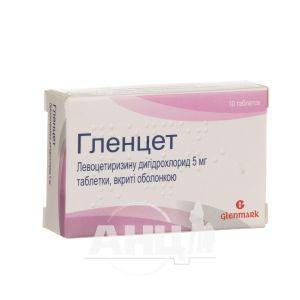Гленцет таблетки вкриті оболонкою 5 мг блістер №10