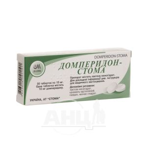 Домперидон-Стома таблетки 10 мг блістер №30
