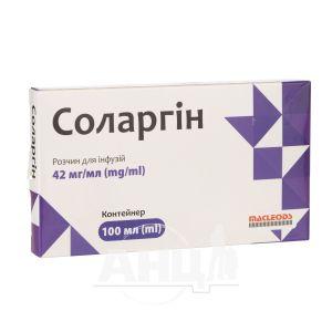 Соларгін розчин для інфузій 42 мг /мл контейнер 100 мл №1