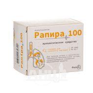 Рапіра 100 порошок для орального розчину 100 мг саше 0,5 г №20