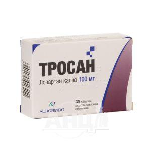 Тросан таблетки вкриті плівковою оболонкою 100 мг блістер №30