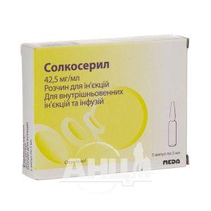 Солкосерил розчин для ін'єкцій 42,5 мг/мл ампула 5 мл №5