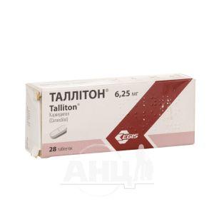 Таллітон таблетки 6,25 мг блістер №28