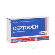 Сертофен таблетки 25 мг №10
