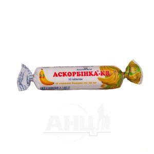 Аскорбінка-КВ таблетки 25 мг в етикетці зі смаком банану №10
