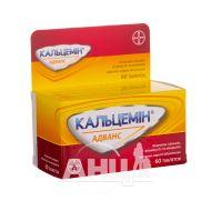Кальцемін адванс таблетки вкриті оболонкою флакон №30