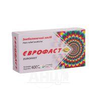 Єврофаст капсули м'які желатинові 400 мг блістер №20