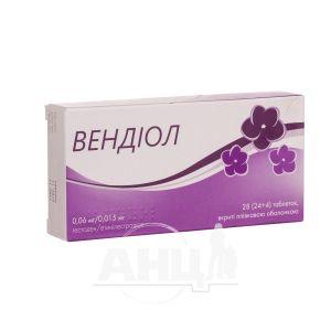 Вендіол таблетки вкриті плівковою оболонкою 0,06 мг + 0,015 мг блістер №28