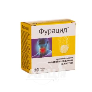 Фурацид таблетки шипучі №20