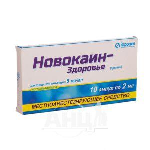 Новокаїн-Здоров'я розчин для ін'єкцій 0,5 % ампула 2 мл у блістері №10