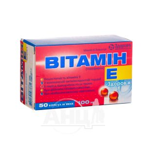 Витамин E-Здоровье капсулы мягкие 100 мг блистер №50