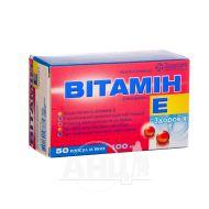 Вітамін E-Здоров'я капсули м'які 100 мг блістер №50