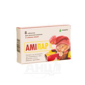 Амілар ІС таблетки для розсмоктування блістер зі смаком вишні №8