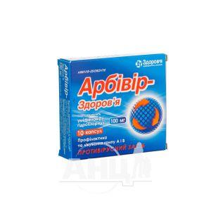 Арбівір-Здоров'я капсули 100 мг №10