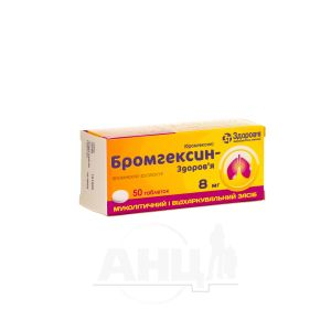 Бромгексин-Здоров'я таблетки 8 мг блістер №50