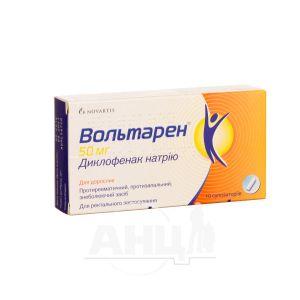 Вольтарен суппозитории 50 мг стрип №10