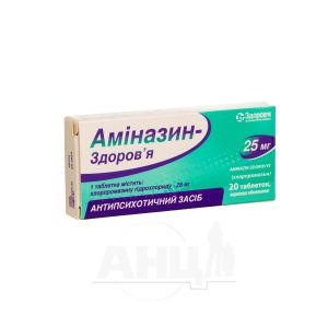 Аміназин-Здоров'я таблетки вкриті оболонкою 25 мг блістер №20