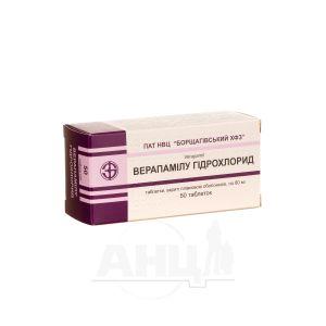 Верапамілу гідрохлорид таблетки вкриті плівковою оболонкою 80 мг блістер №50