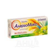 Алергомакс таблетки вкриті оболонкою 5 мг блістер №10