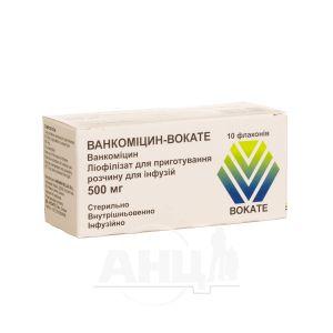 Ванкоміцин-Вокате порошок ліофілізований для приготування розчину 500 мг флакон №10