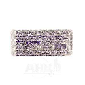 Бромгексин-Здоров'я таблетки 8 мг блістер №20