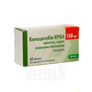 Капецитабін KRKA таблетки вкриті плівковою оболонкою 150 мг блістер №60