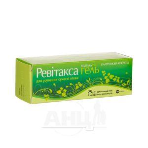 Ревітакса гель вагінальний 25г №1