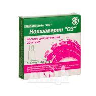 Нохшаверин раствор для инъекций 2% ампула 2 мл №5