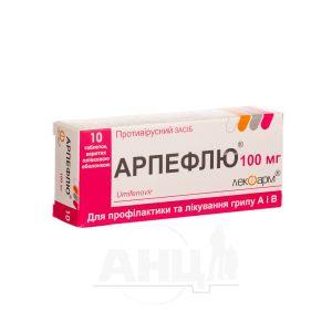 Арпефлю таблетки вкриті плівковою оболонкою 100 мг блістер №10