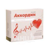 Аккордин розчин для ін'єкцій 100 мг/мл ампула 5 мл блістер №10