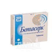 Бетасерк таблетки 8 мг блістер №30