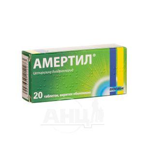 Амертил таблетки вкриті оболонкою 10 мг №20
