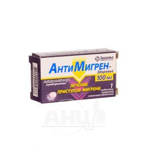 Антимігрен-Здоров'я таблетки вкриті оболонкою 100 мг блістер №1