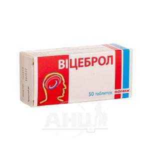Вицеброл таблетки 5 мг блистер №50