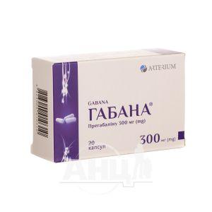 Габана капсули 300 мг №20