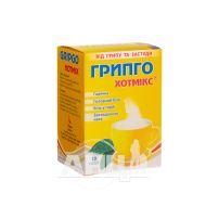 Грипго Хотмікс гранули для орального розчину саше 5 г зі смаком лимону №10