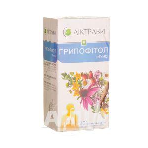 Грипофітол імуно фіточай фільтр-пакет 1,5 г №20