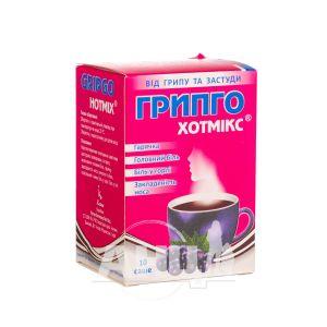 Грипго Хотмікс гранули для орального розчину саше 5 г зі смаком чорної смородини №10