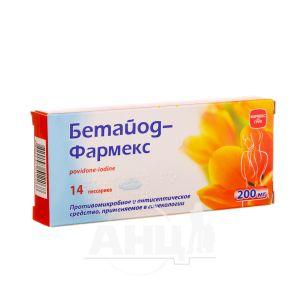 Бетайод-Фармекс песарії 200 мг блістер №14