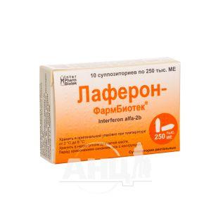 Лаферон-Фармбіотек супозиторії ректальні 250000 МО №10