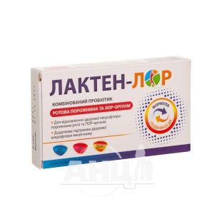 Лакто-лор таблетки жувальні №24